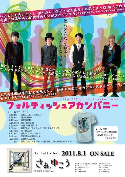 CD販促フライヤーol_cs5