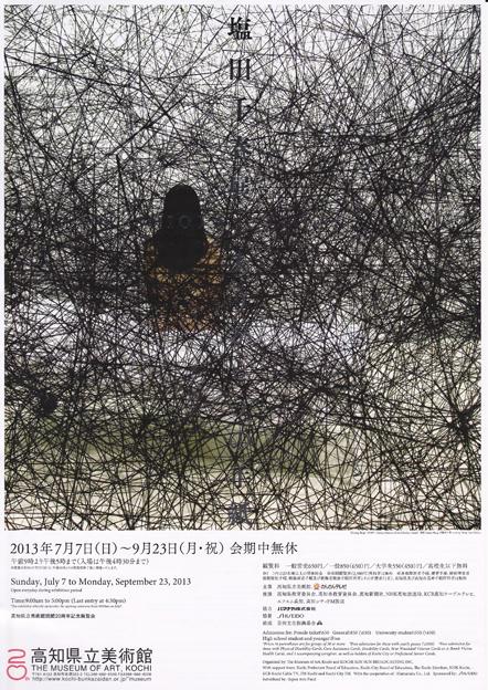 塩田千春の画像 p1_35